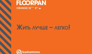 Каталог. Floorpan Orange.