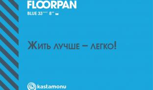 Каталог. Floorpan Blue.