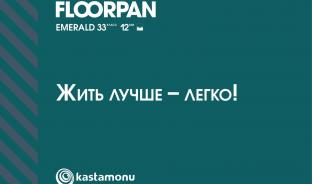 Каталог. Floorpan Emerald.